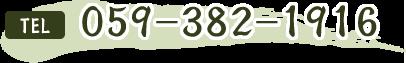 電話番号は059-382-1916です
